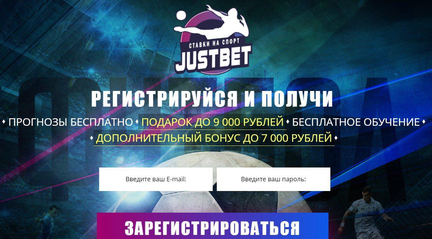 Главная страница сайта Just Bet (JustBet)