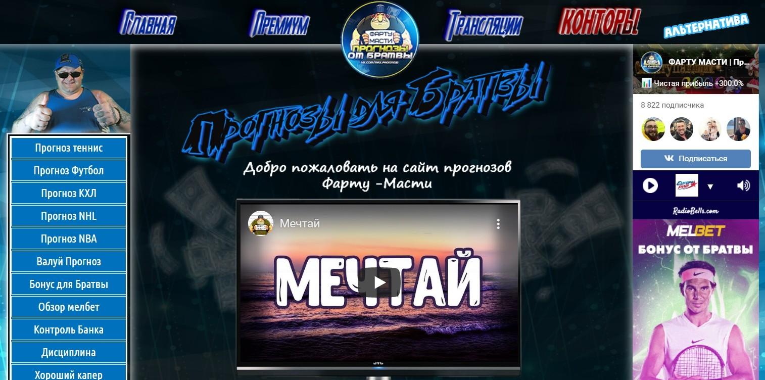 Отзывы о Фарту Масти в Вконтакте и сайте Max-Prognoz.ru