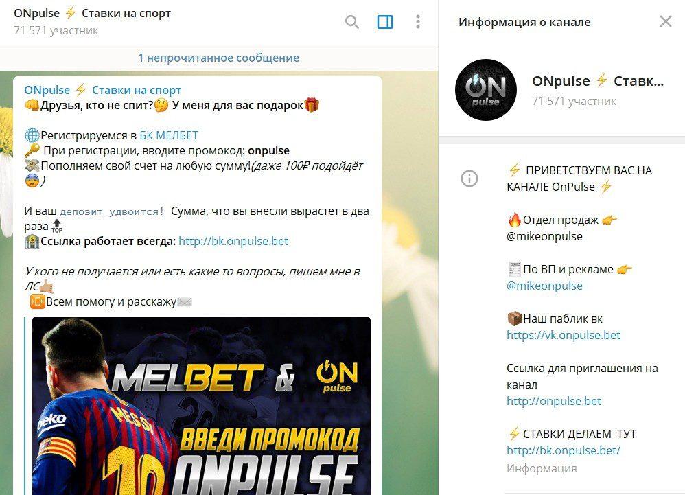 Отзывы о ставках на спорт от ONpulse