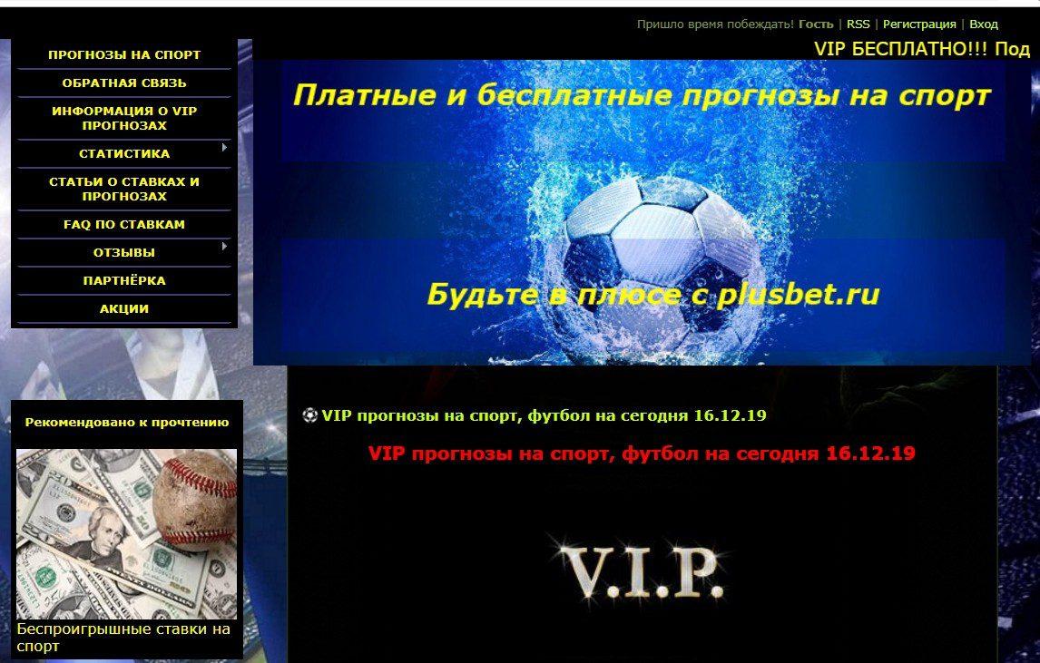 Отзывы о PlusBet.ru