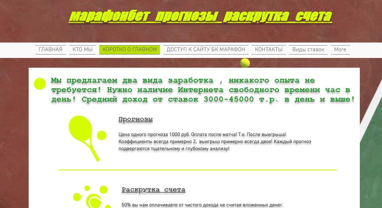 Главная страница сайта Алексея Воронкова www prognoz2015 com
