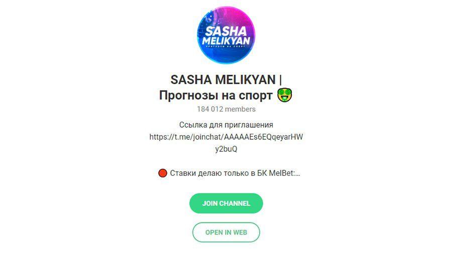 Отзывы о капере Sasha Melikyan в Телеграмме