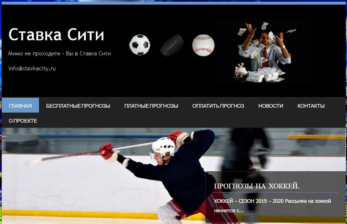 Главная страница сайта Ставка Сити (Stavkacity.ru)