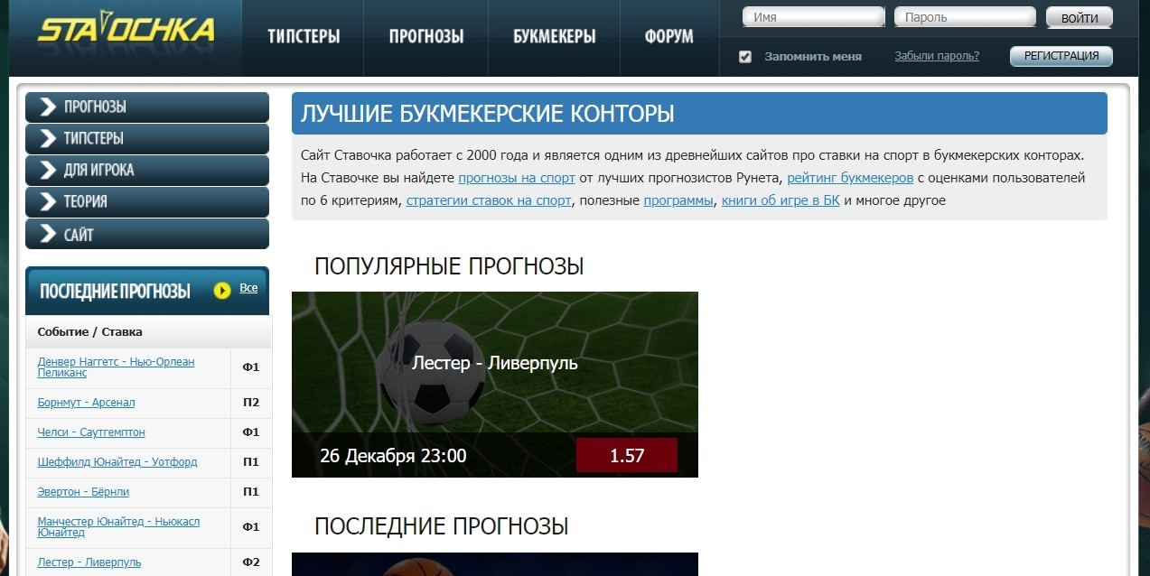 Отзывы о Stavochka.com (Ставочка)