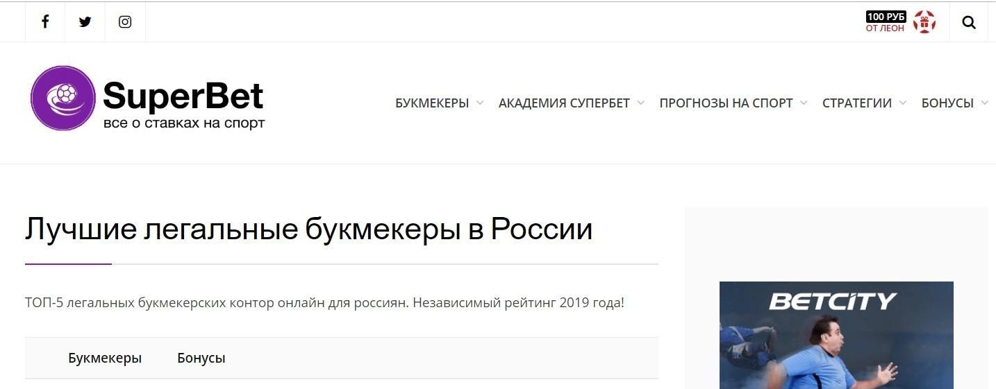 Отзывы о прогнозах от Superbet.ru