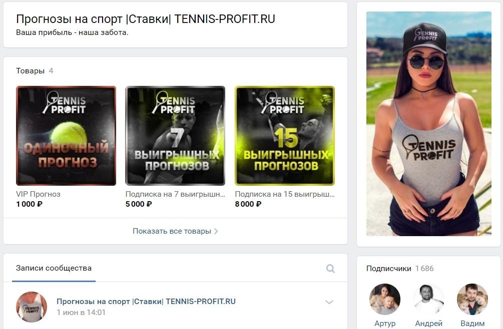 Отзывы о Tennis-Profit.ru (Теннис Профит)
