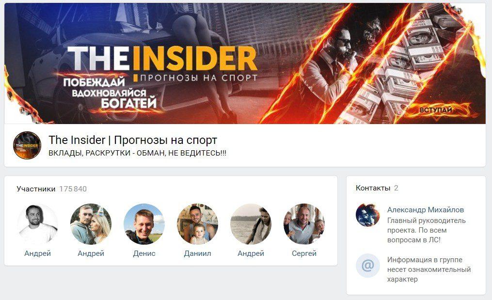Отзывы о каппере The Insider
