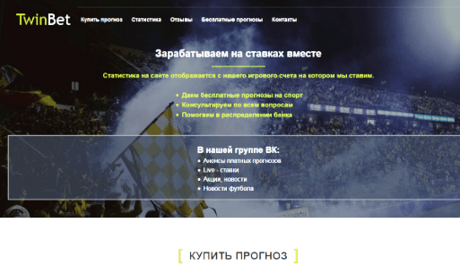 Отзывы о Twinbet.ru
