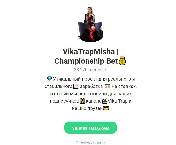 Отзывы о VikaTrapMisha | Championship Bet в Телеграмме