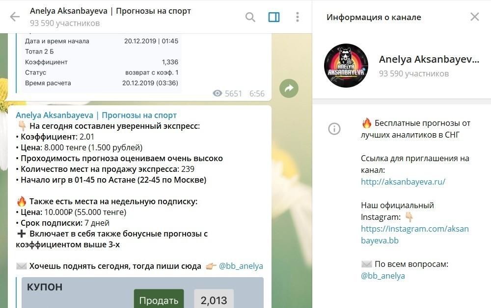 Телеграм основательницы проекта Brobets Anelya Aksanbayeva (Анеля Аксанбаева)