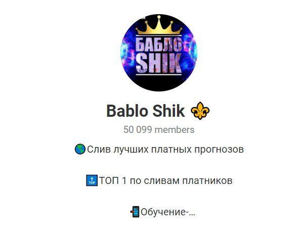 Отзывы о Bablo Shik в Телеграмме