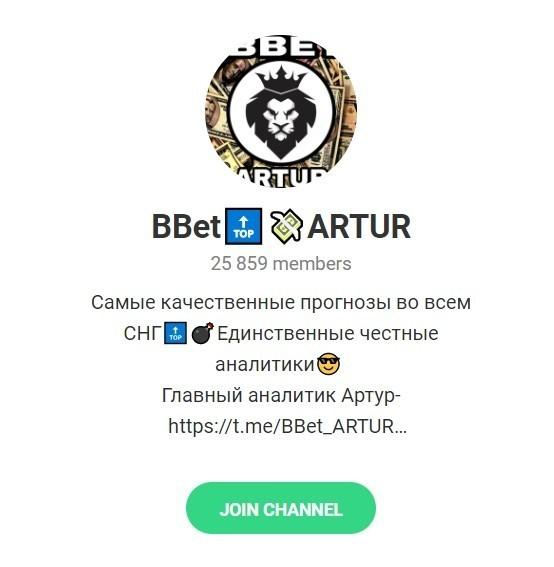 Отзывы о канале Bbet Artur в Телеграмме