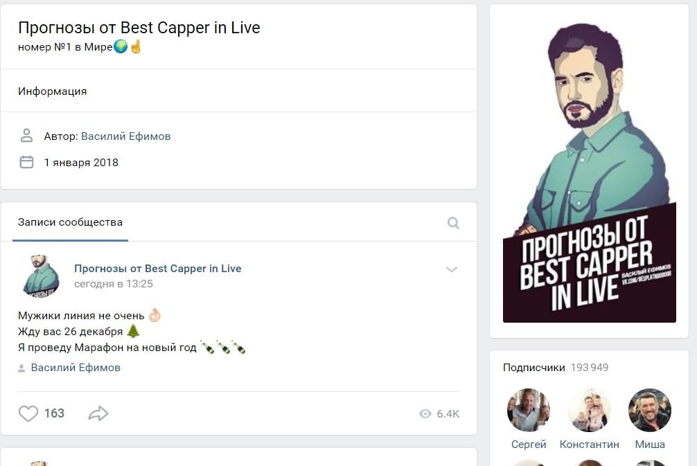 Отзывы о Best Capper In Live