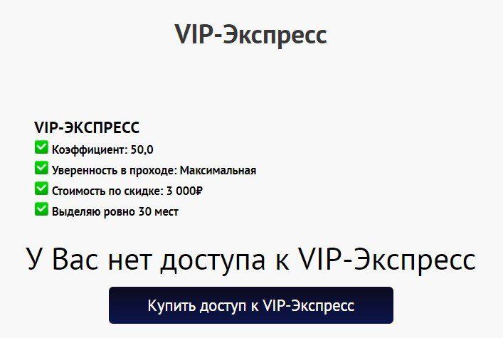 Цена за подписку на каппера grabbukov.ru
