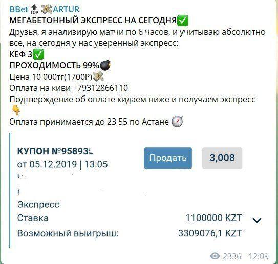 Цены за подписку на каппера Bbet Artur в Телеграме