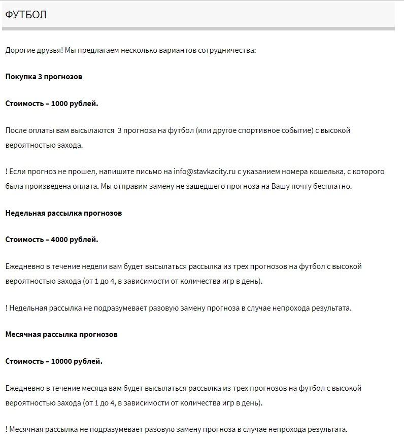 Цены за подписку на Ставка Сити (Stavkacity.ru)