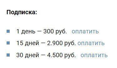 Цены за подписку на каппера Barsbet.ru