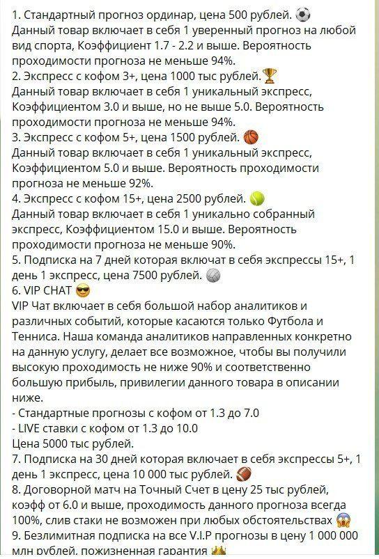 Ценовая политика канала Андрея Дебедева Fire Bet