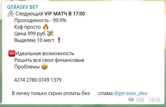 Ценовая политика каппера Gerasev bet (Герасев бет)