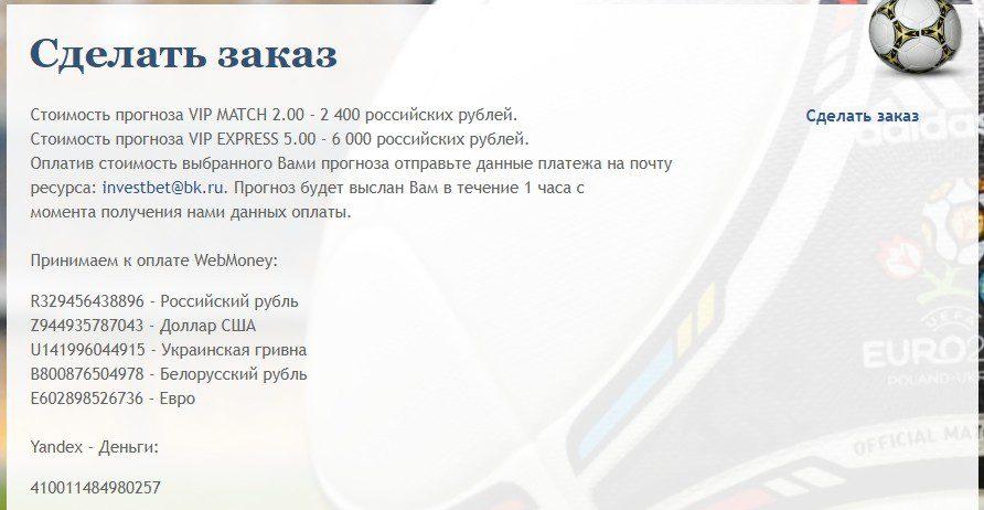 Цены за прогнозы от InvestBet.ru
