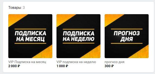 Цены за подписку каппера в ВК