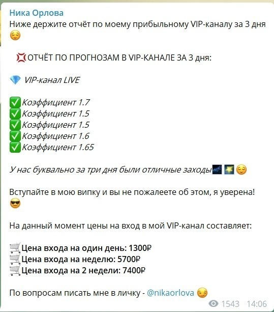 Цены за подписку на каппера Ника Орлова