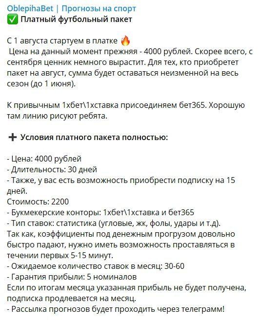 Цены за подписку на каппера Облепихабет.ру