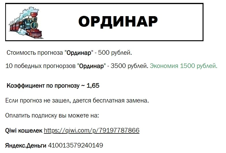 Цены за подписку на ординары от Надежный Экспресс рф