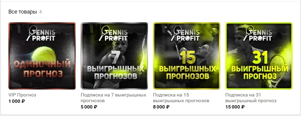 Цены за подписку на каппера Tennis-Profit