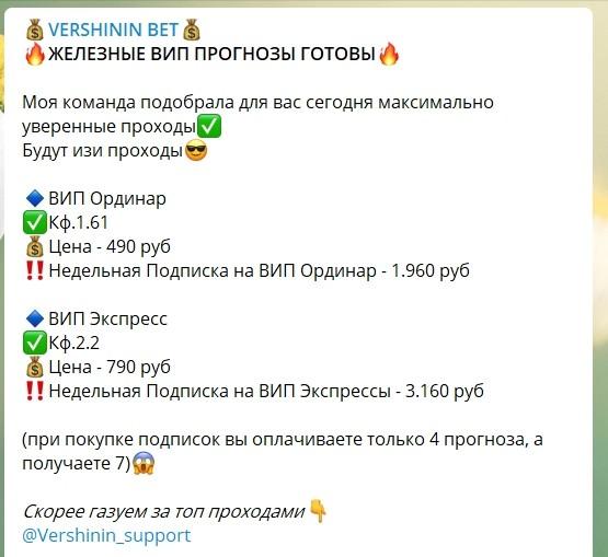 Цены за подписку на каппера Vershinin Bet
