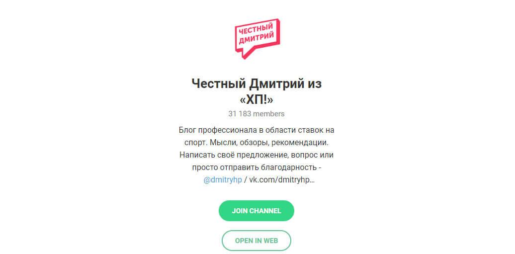 Отзывы о канале Честный Дмитрий из ХП