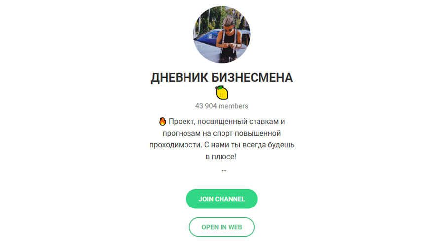 Отзывы о Дневник Бизнесмена в Телеграмме