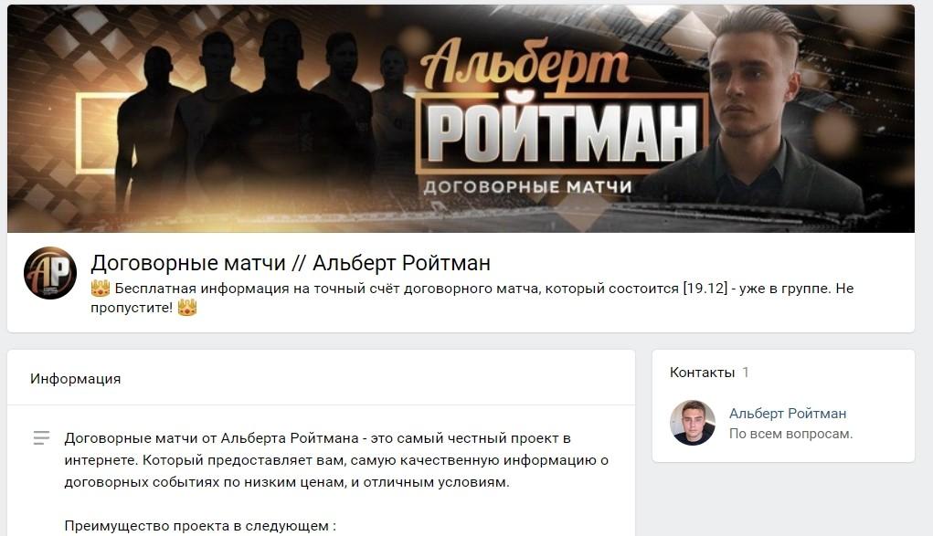 ᐉ Договорные матчи / Альберт Ройтман: отзывы о ставках