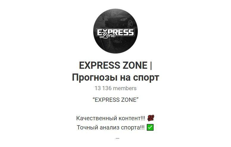 Отзывы о ставках от Express Zone в Телеграме