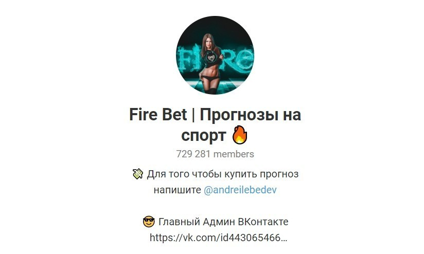 Телеграм канал Андрея Дебедева Fire Bet