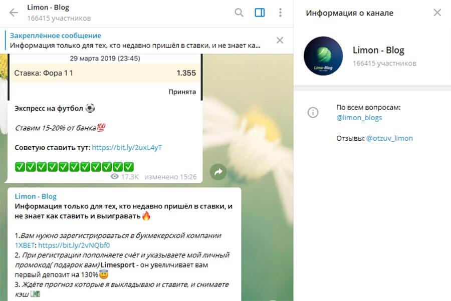 Отзывы о Лимон Блог в Телеграмме