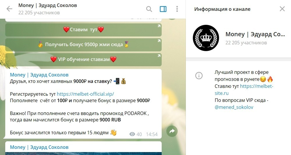 Отзывы о Money|Эдуард Соколов в Телеграмме