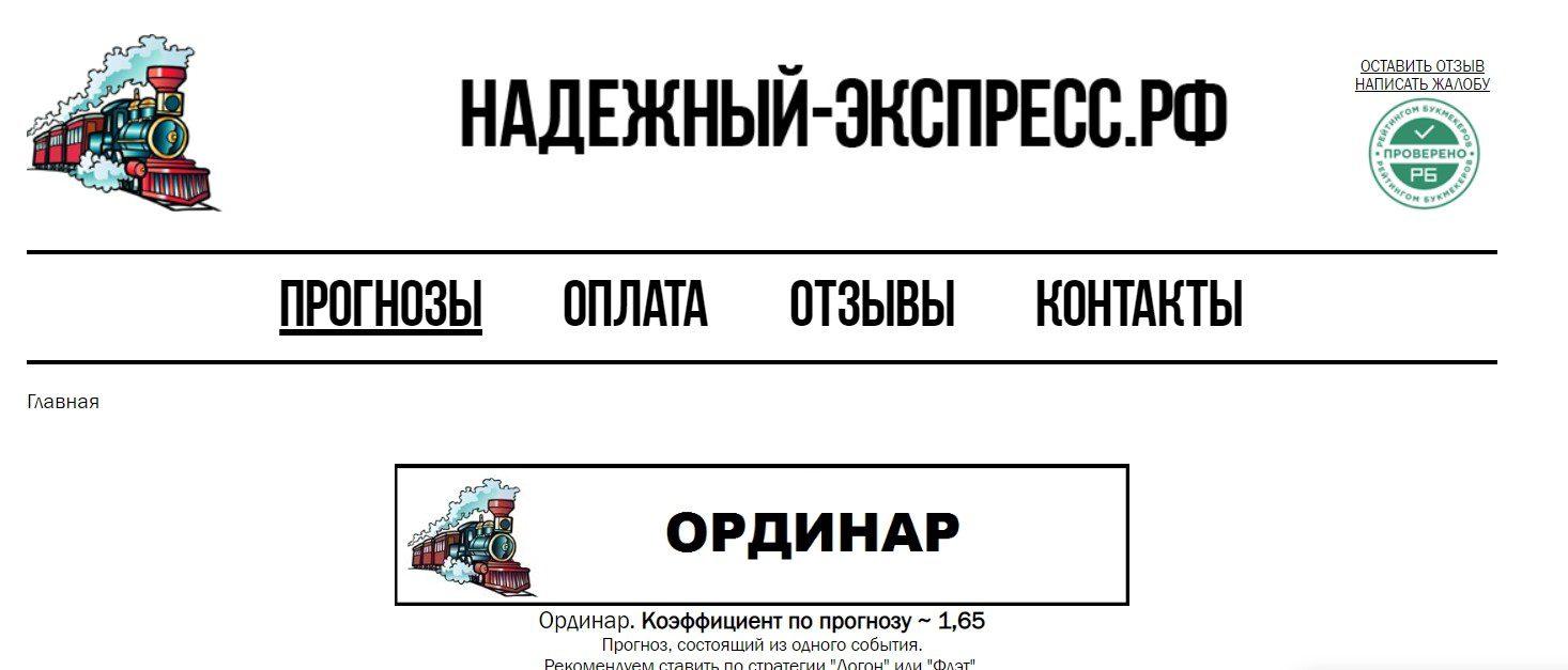 Отзывы о сайте Надежный-Экспресс.рф