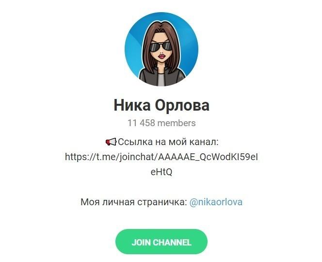 Отзывы о каппере Нике Орловой