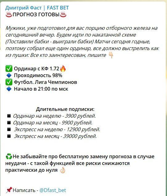 Платные услуги Дмитрия Фастова
