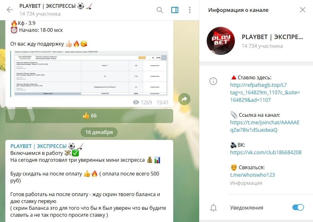 Телеграм канал PlayBet (ПлейБет)