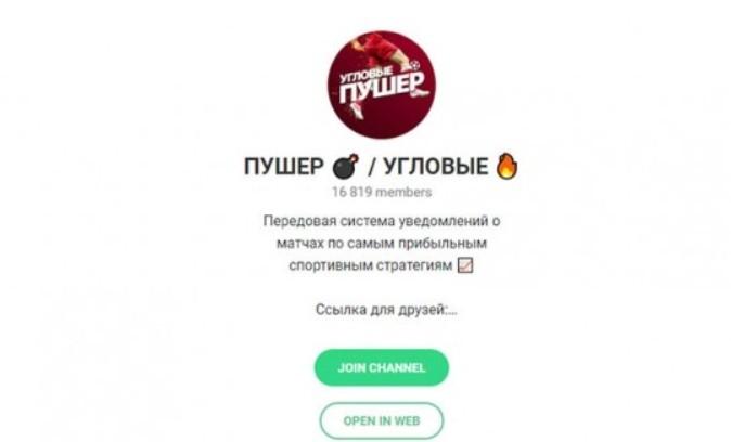 Телеграм канал Пушер Угловые