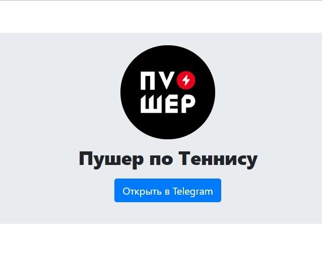 Отзывы о приложении в Телеграмме