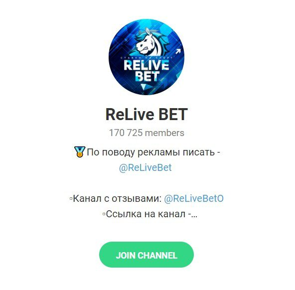 Отзывы о Relive Bet в Telegram