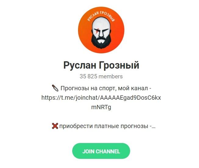 Отзывы о Руслане Грозном в Телеграмме