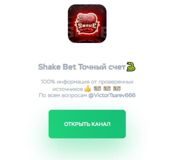 Отзывы о канале Shake Bet|Точный счет в Телеграмме и каппере Викторе Цареве