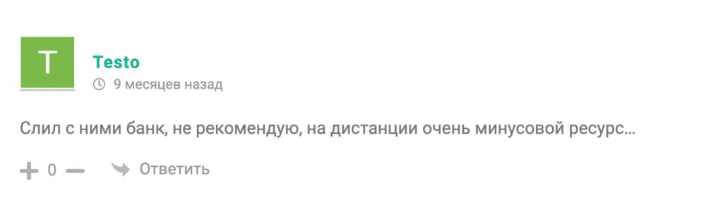 Отзывы о сайте NHL-Bet.ru (НХЛ бет)