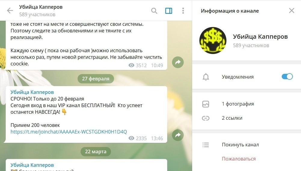 Отзывы о проекта Убийца Капперов в ВК и Телеграмме