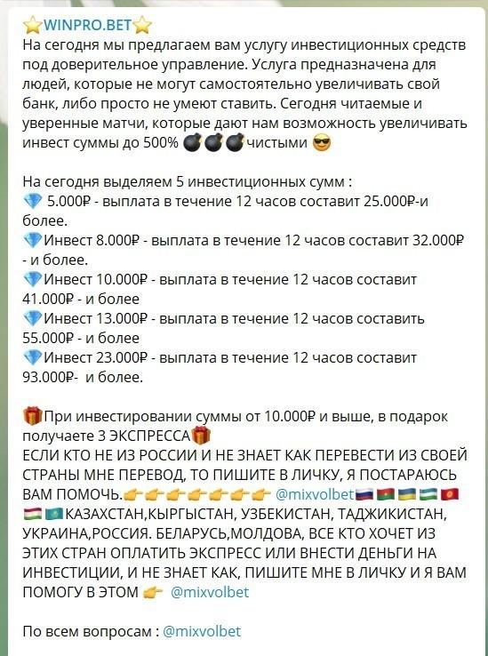 Условия по раскрутке счета от Михаила Волнаковского