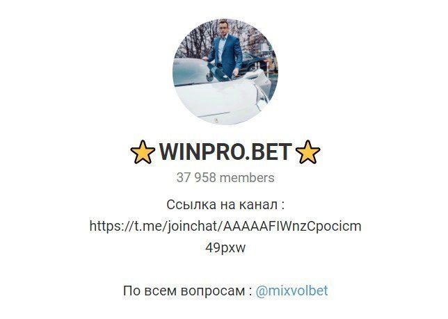 Отзывы о Михаиле Волнаковском и канале Winpro.bet в Телеграмме